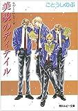 美貌のディテイル―タクミくんシリーズ (角川ルビー文庫)