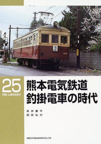 熊本電気鉄道 釣掛電車の時代 (RM library (25))の詳細を見る