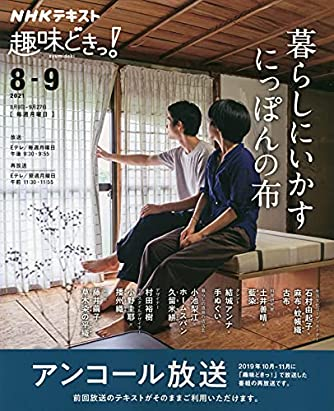 暮らしにいかす にっぽんの布 (NHKテキスト NHK趣味どきっ! 2021年8月ー9月)