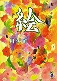 絵 (新風舎文庫)