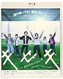 キセキ -あの日のソビト- スペシャル・プライス[Blu-ray/ブルーレイ]