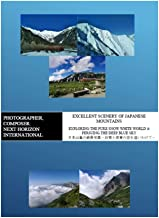 EXCELLENT SCENERY OF JAPANESE MOUNTAINS EXPLORING THE PURE SNOW WHITE WORLD AND DEEP BLUE SKY (NEXT HORIZON INTERNATIONAL) (Japanese Edition)