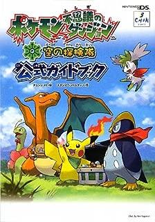 ポケモン不思議のダンジョン 空の探検隊 公式ガイドブック