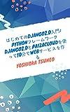 はじめてのDjango2.0入門: PythonフレームワークDjango2.0とPaizaCloudを使って10分でWebサービスを作る