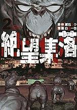 絶望集落 コミック 1-2巻セット
