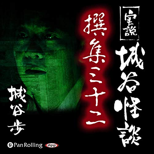 『実説 城谷怪談 撰集三十二』のカバーアート