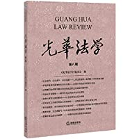 Guanghua Law (eighth Series)(Chinese Edition)