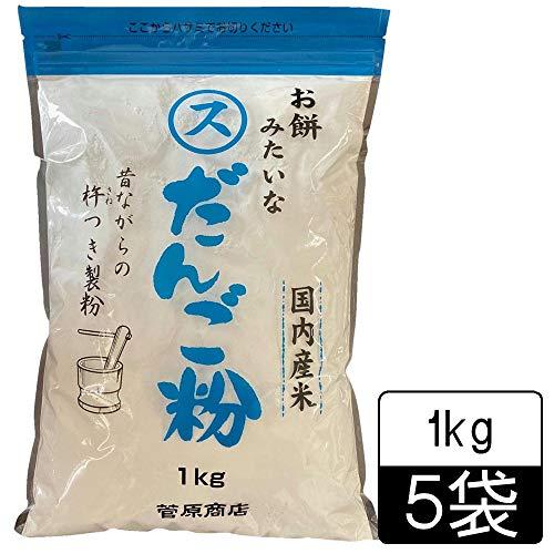 【5袋】国産米粉使用 お餅みたいなだんご粉 1kg