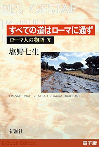 すべての道はローマに通ず──ローマ人の物語[電子版]X