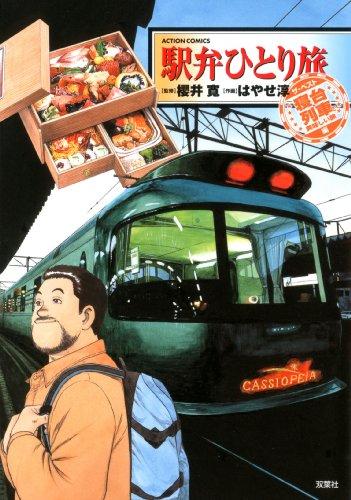 駅弁ひとり旅 ザ・ベスト 寝台列車で美味しい旅編 (アクションコミックス)の詳細を見る