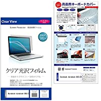 メディアカバーマーケット Dynabook dynabook B65/ER [15.6インチ(1366x768)]機種で使える【シリコンキーボードカバー フリーカットタイプ と クリア光沢液晶保護フィルム のセット】