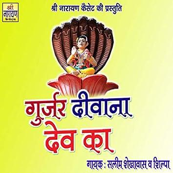 Gurjar Diwana Dev Ka (Rajasthani)