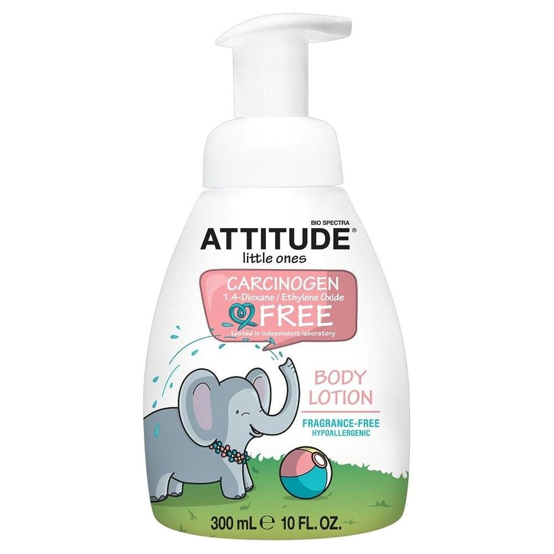 山グリーンバック財布Attitude Little Ones Body Lotion - Fragrance Free (295ml) 態度の小さなものボディローション - 無香料( 295ミリリットル)