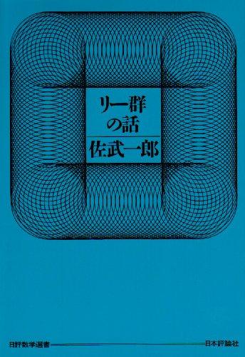 リー群の話 (日評数学選書)
