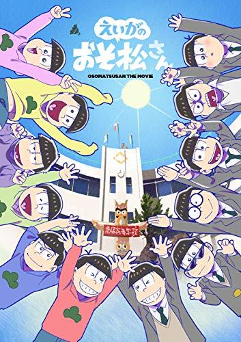 えいがのおそ松さんDVD赤塚高校卒業記念BOXの拡大画像