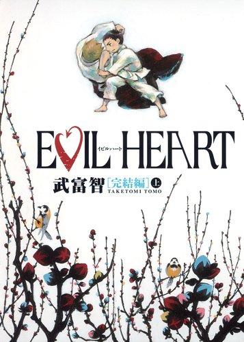 EVIL HEART 完結編 (上) (EVIL HEART 完結編) (愛蔵版コミックス)