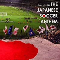 Japanese Soccer Anthem by Various Artists