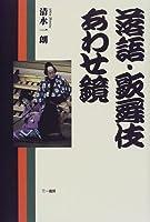 落語・歌舞伎あわせ鏡