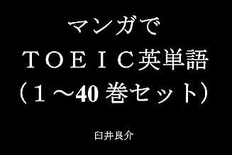 マンガでTOEIC英単語(1~40巻セット)(劇場版「鬼滅の刃」 無限列車編(の部分)を追加)~キャラに関する英文を読むだけで英単語力がアップする本~