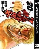 サムライソルジャー 20 (ヤングジャンプコミックスDIGITAL)