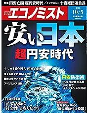 週刊エコノミスト 2021年 10/5号【特集:安い日本 超円安時代】