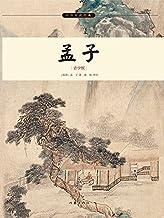 孟子(Mencius) (Chinese Edition)