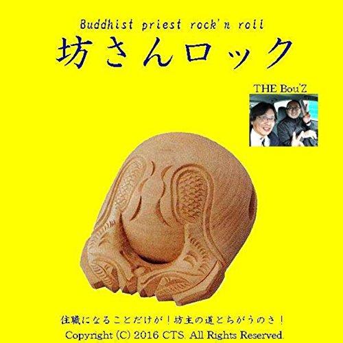 Buddhist priest rock\'n roll