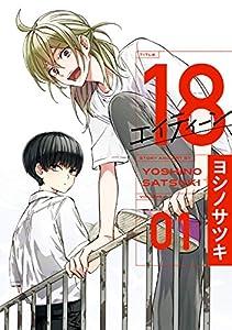 18 エイティーン 1巻 (デジタル版ガンガンコミックス)