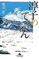 淳子のてっぺん (幻冬舎文庫)