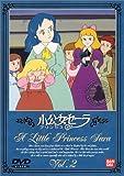 小公女(プリンセス)セーラ(2)[BCBA-0396][DVD]