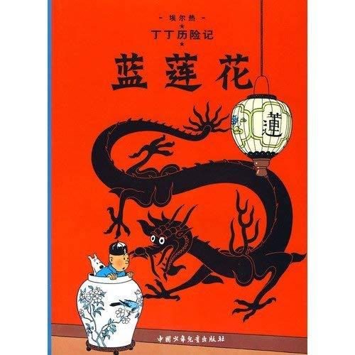 TINTIN 4: LE LOTUS BLEU - Grand format, ED. 2009 (En Chinois) - Lan Lian Hua