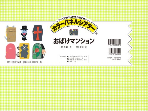 【アイ企画】 おばけマンション 【カラーパネルシアター】