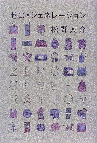 ゼロ・ジェネレーションの詳細を見る