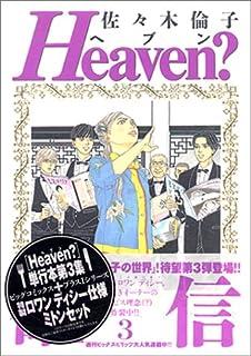 初回限定版 Heaven?―ご苦楽レストラン (3) 特装版 ([バラエティ])