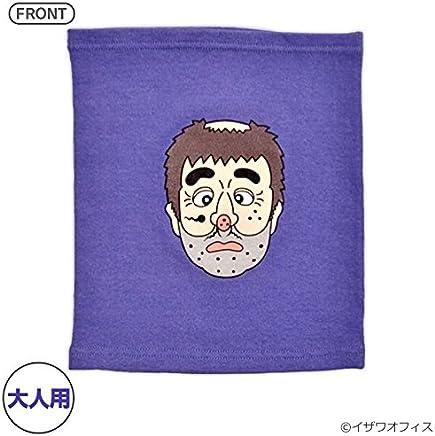志村けん 変なおじさん 腹巻き 【紫/大人用】