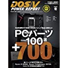 DOS/V POWER REPORT (ドスブイパワーレポート)  2020年冬号[雑誌]