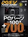 DOS/V POWER REPORT  ドスブイパワーレポート   2020年冬号 雑誌