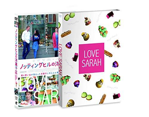 ノッティングヒルの洋菓子店 [DVD]