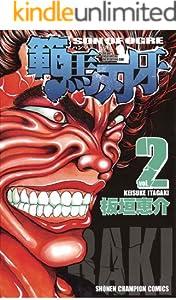 範馬刃牙(2) (少年チャンピオン・コミックス)