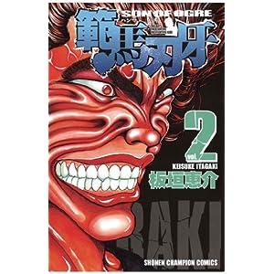 """範馬刃牙(2) (少年チャンピオン・コミックス)"""""""