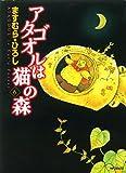 アタゴオルは猫の森 6 (MFコミックス フラッパーシリーズ)