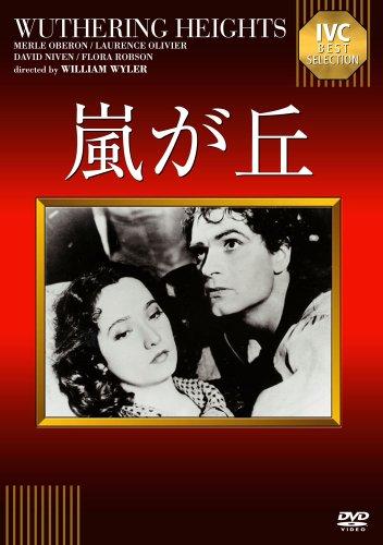 嵐が丘 «IVC BEST SELECTION》 [DVD]