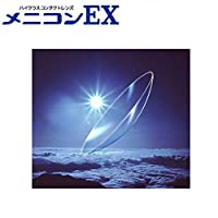 メニコンEX 【BC】7.45 【PWR】-8.50 【DIA】8.8