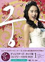 goong season 1