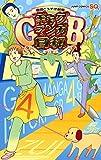 増田こうすけ劇場 ギャグマンガ日和GB コミック 1-4巻セット