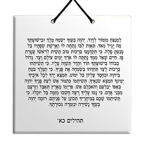 Body-Soul-n-Spirit Wood MDF tegel muur opknoping Heilige Teksten & Schriften Hebreeuwse Psalmen hoofdstuk 21 TEHILLIM תהילי Voor U maakt hem zegeningen voor altijd; U zult hem gelukkig maken met vreugde voor U.