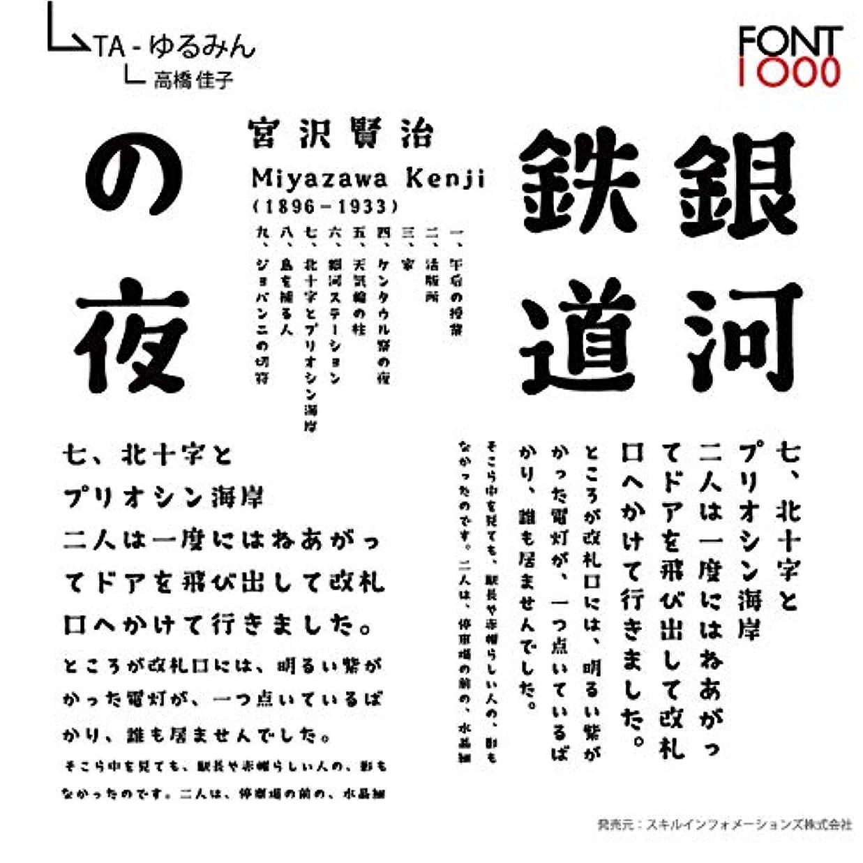 改革ラメ希望に満ちたTA-ゆるみん (高橋 佳子)|ダウンロード版