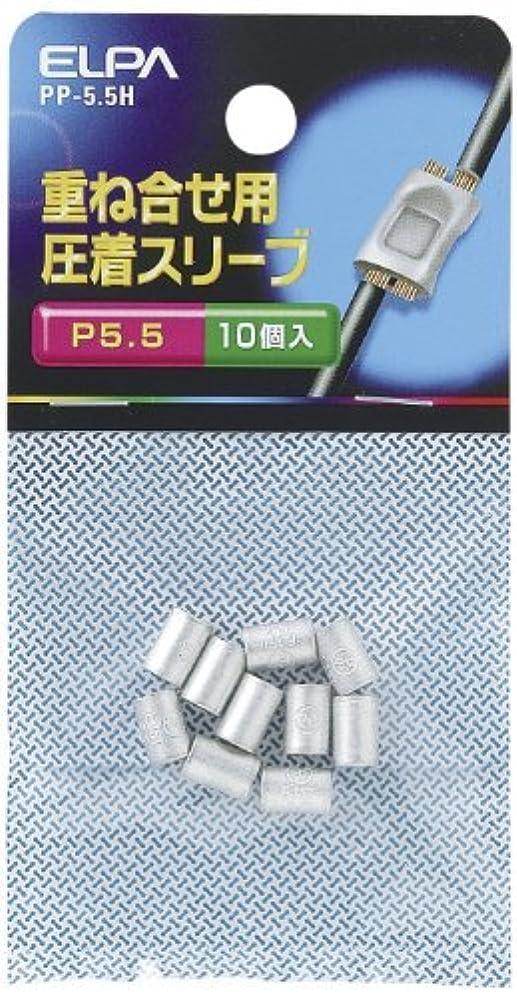 有効な物理十分(まとめ買い) ELPA Pスリーブ(P-5.5) PP-5.5H 【×10】