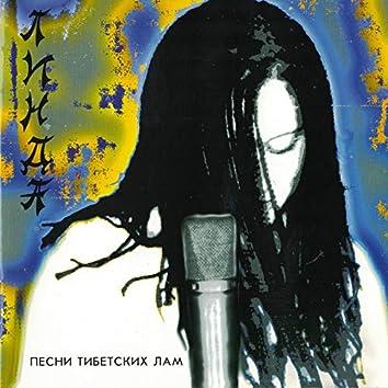 Песни тибетских лам (Remastered)