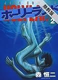 ホーリーランド【期間限定無料版】 2 (ジェッツコミックス)